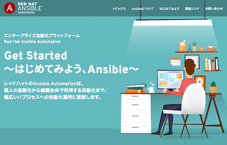 マンガでわかるRed Hat Ansible Automation
